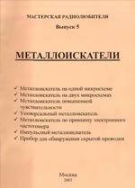 Как сделать металлоискатель