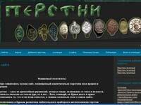 Сайт для коллекционеров старинных перстней