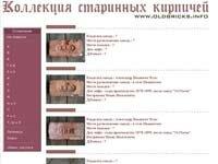 Коллекция старинных кирпичей