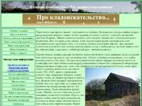 Сайт кладоискателей