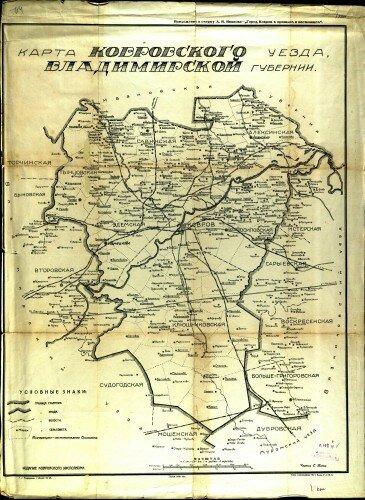 Карта Ковровского уезда Владимирской губернии