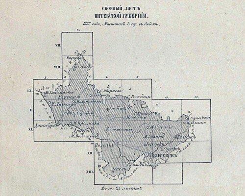 Трехверстная военно-топографическая карта Витебской губернии