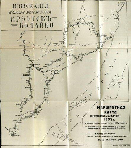 Маршрутная карта рекогносциров. экспедиций 1907 г.
