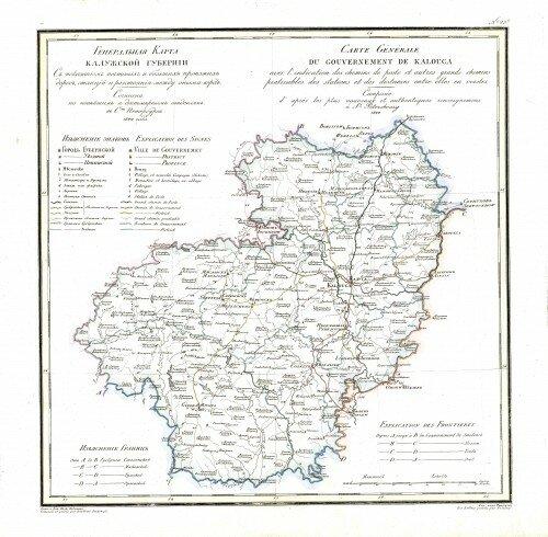 Старинные карты Калужской губернии