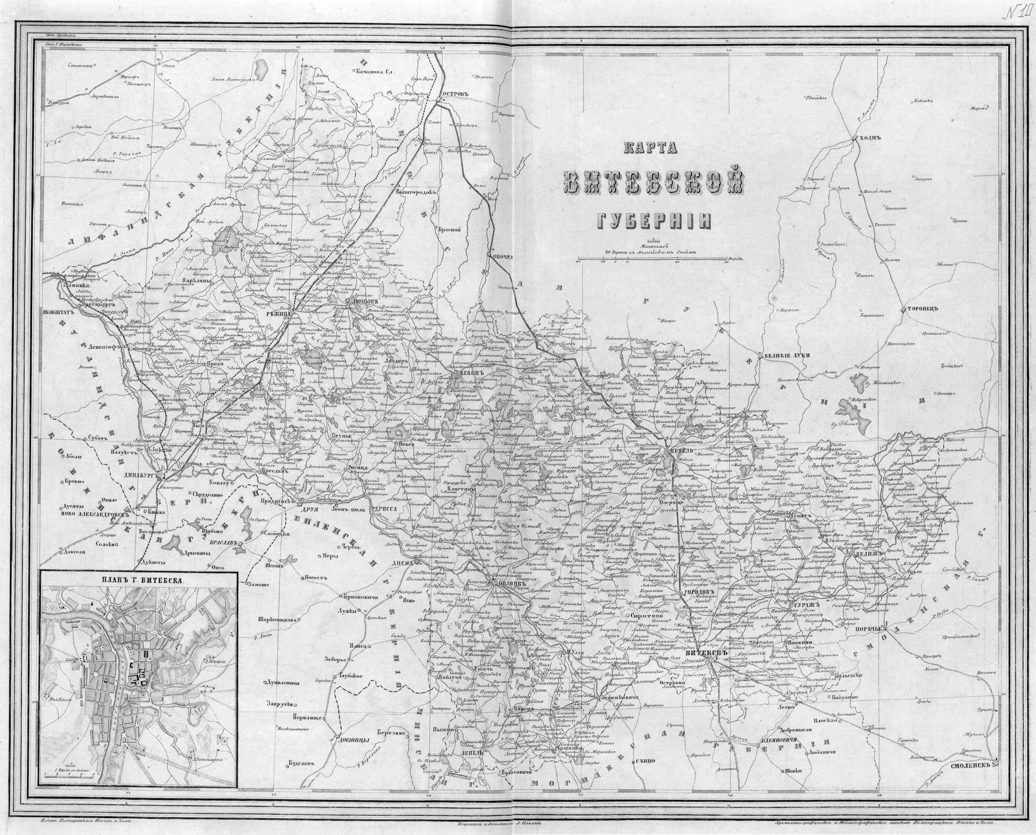 административная карта 1870 года себежский уезд витебской губернии фото
