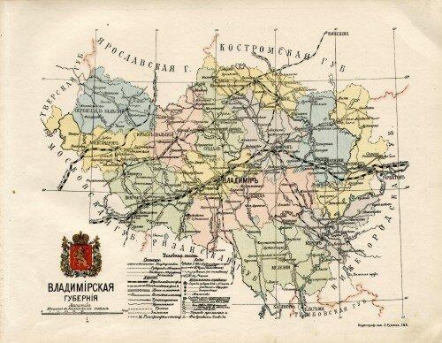 Карта Владимирской губернии