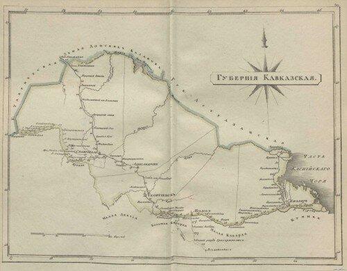 Старинные карты Кавказской губернии