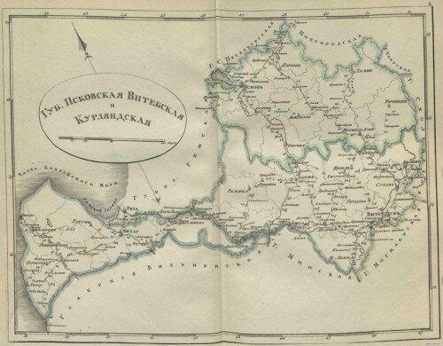 Старинные карты Курляндской губернии