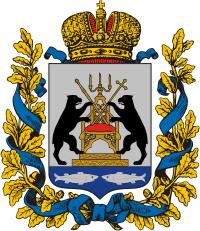 Новгородская губерния