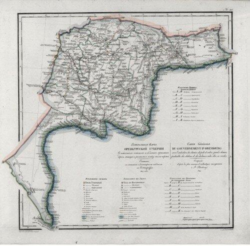 Старинная карта Оренбургской губернии