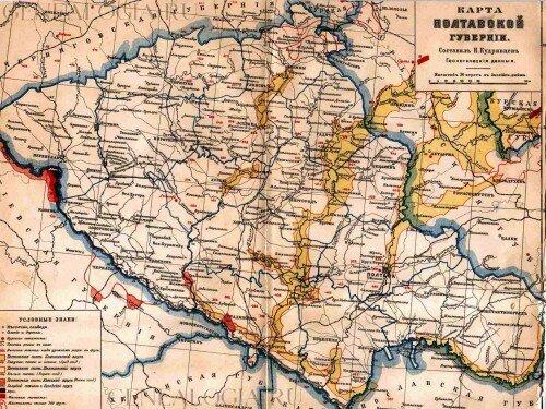 Старинные карты Полтавской губернии