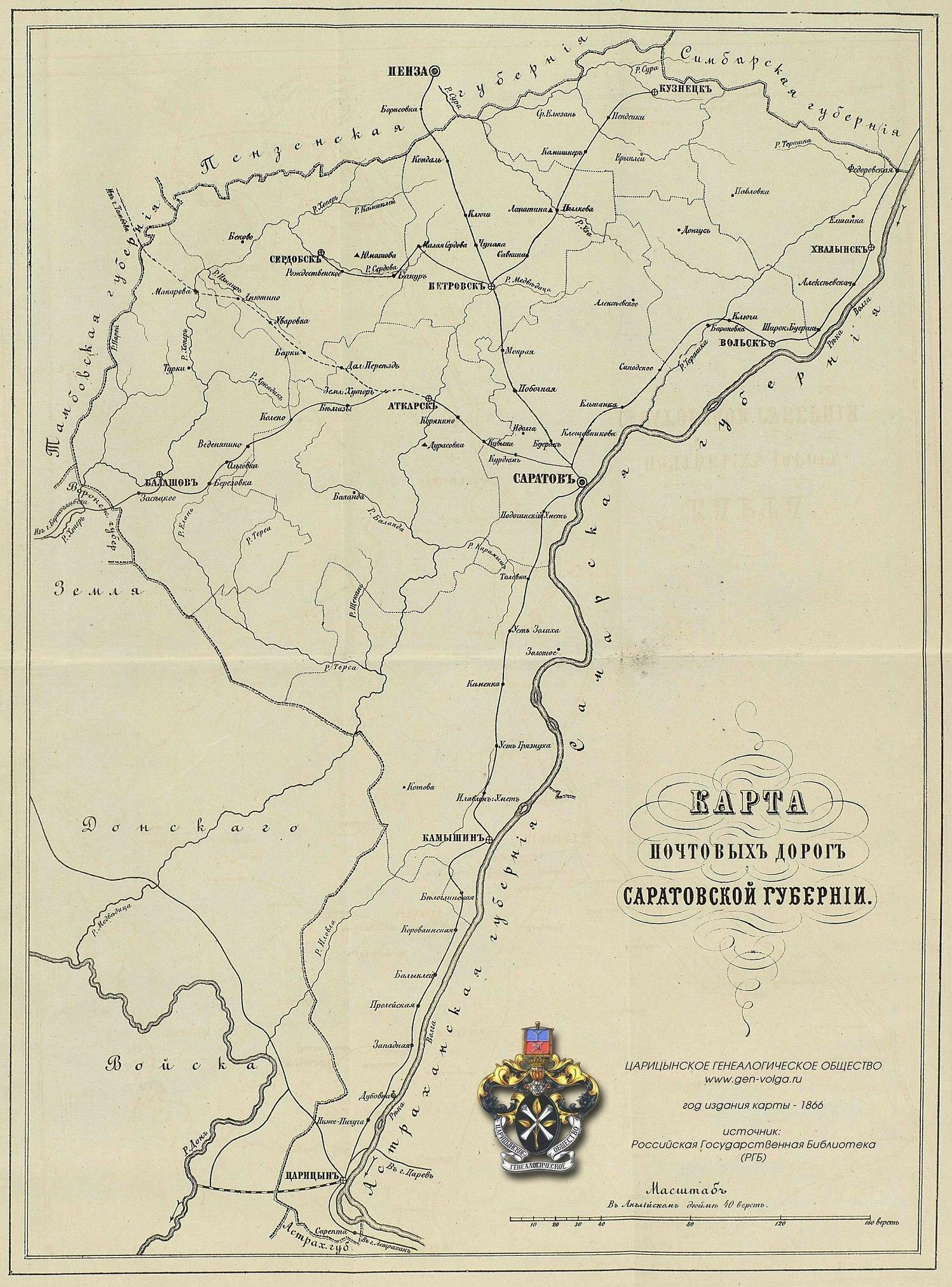 регистрационного старинная карта саратовской губернии губы
