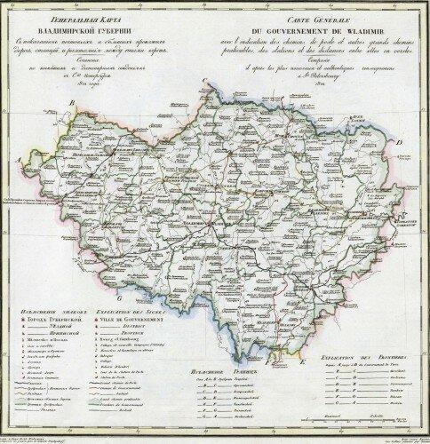 Генеральная карта Владимирской губернии