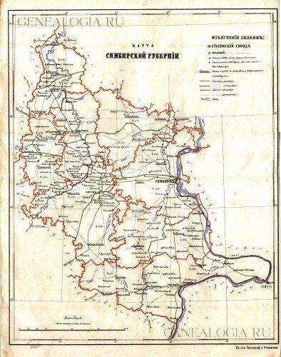 Старинные карты Симбирской губернии