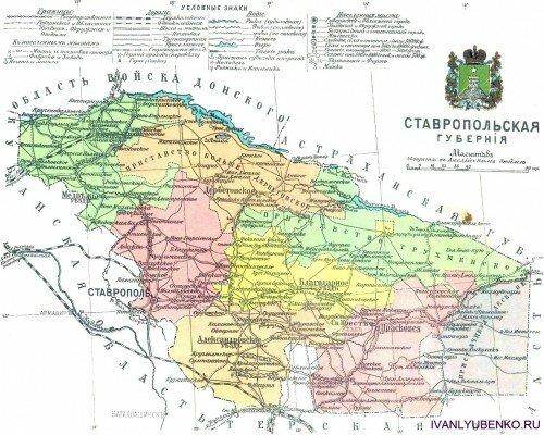 Старинные карты Ставропольской губернии