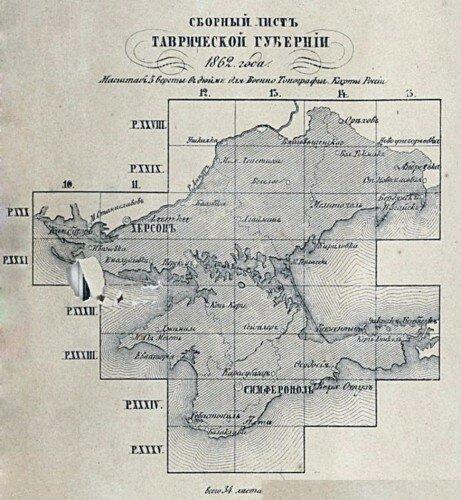 Трехверстная военно-топографическая карта Таврической губернии