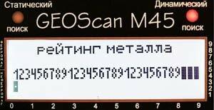 Металлоискатель GEOScan M45